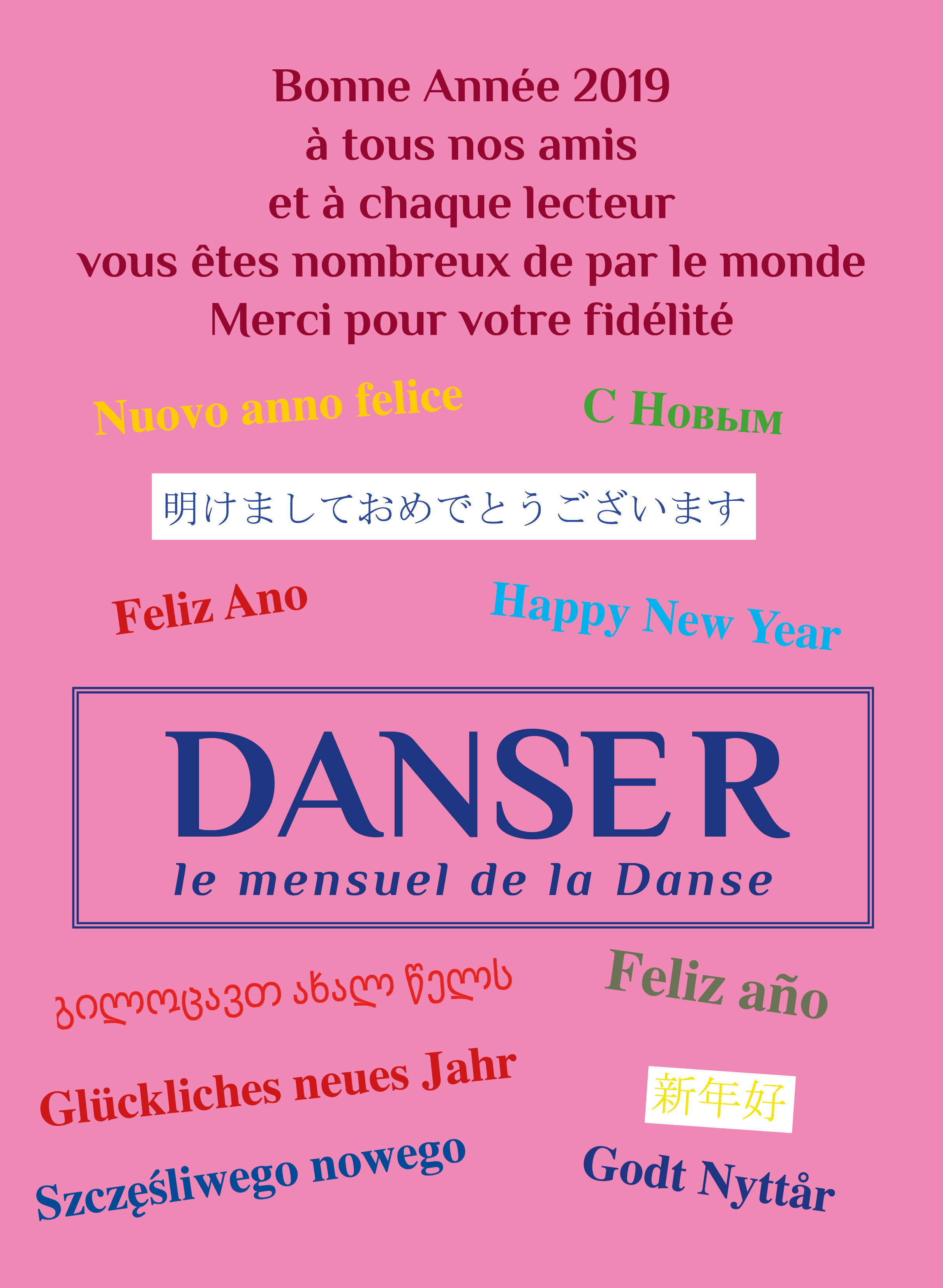 Bonne Année pleine de Danse à vous tous !